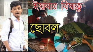 ইয়াবা নিয়ে একটি শর্ট ফিল্ম Bangla New Short Films   Madok Holo Chitar Agun  