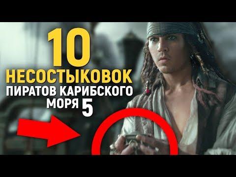 10 НЕСОСТЫКОВОК ПИРАТОВ