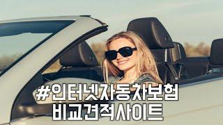인터넷자동차보험비교견적사이트 효율적으로 활용하는 법