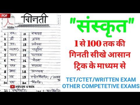 स क त 1 100 तक ग नत एक ट र म ध यम Sanskrit To Counting