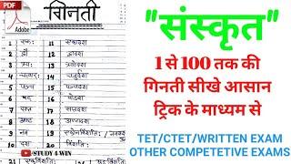 संस्कृत||1 से 100 तक गिनती एक ट्रिक के माध्यम से|| SANSKRIT- 1 TO 100 COUNTING