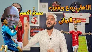 الاهلي يحقق فوز تاريخي على الوداد المغربي ويقترب من النهائي|ملخص الاهلي والوداد 0/2| الهستيري