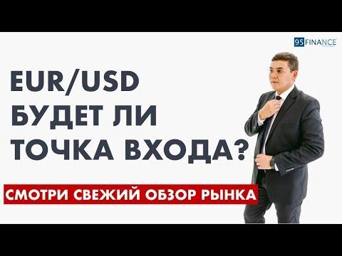 17.10.2019. Движения по EUR/USD. Обзор рынка FOREX | 95 Finance | Трейдинг в открытую | Форекс