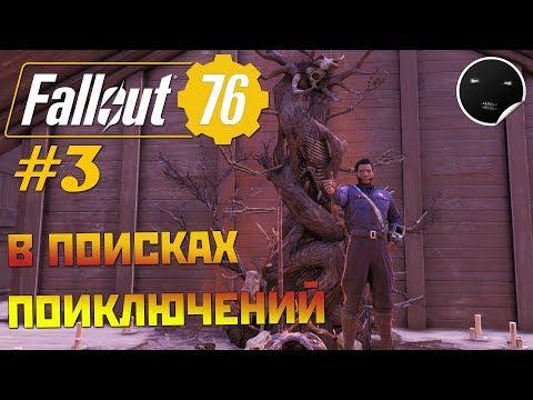 Fallout 76 прохождение на русском #3 | В поисках приключений