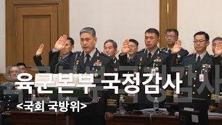 [국방뉴스]18.10.18 국회 국방위, 육군본부 국정감사