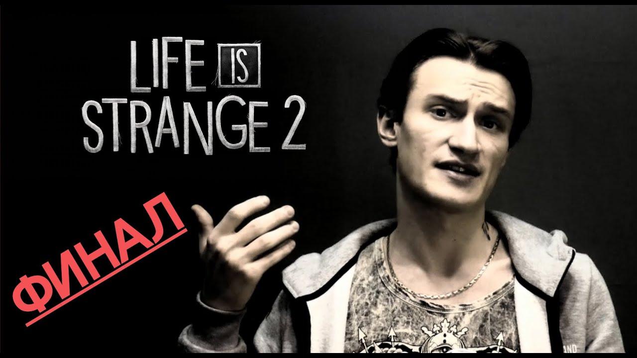 Обзор Life is strange 2 | Эпизод 4-5 Финал | Худшая игра в ...