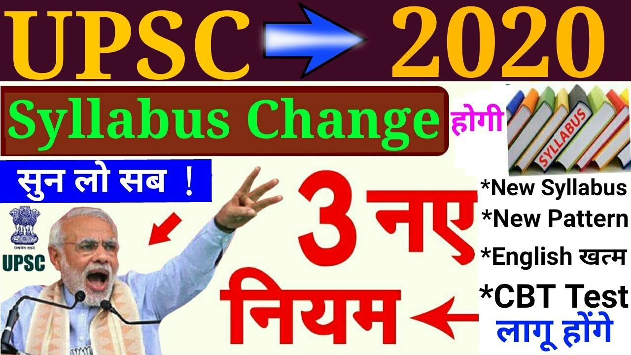 UPSC 2020 Syllabus is going to be changed,New syllabus,Patterns,CBT  Test,English Discontinued
