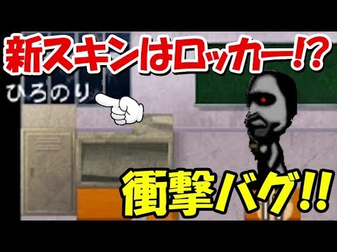 【青鬼オンライン】衝撃バグ!!青鬼でロッカーのスキンだと!?