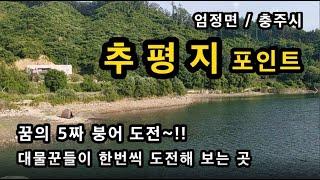 [충주]_ 추평지 포인트 / 꿈의 5짜 붕어 도전 / 계곡지 배스터 / 충청북도 충주시 엄정면 가곡리