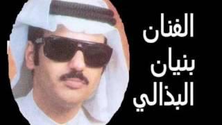 دكتور جرحي الاولي عوفه 2 - بنيان البذالي