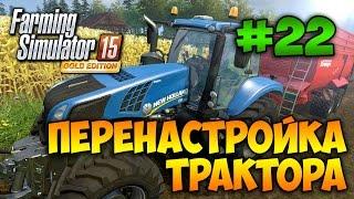 Farming Simulator 15 [#22] ЯК НАЛАШТУВАТИ ЦЕЙ ТРАКТОР???