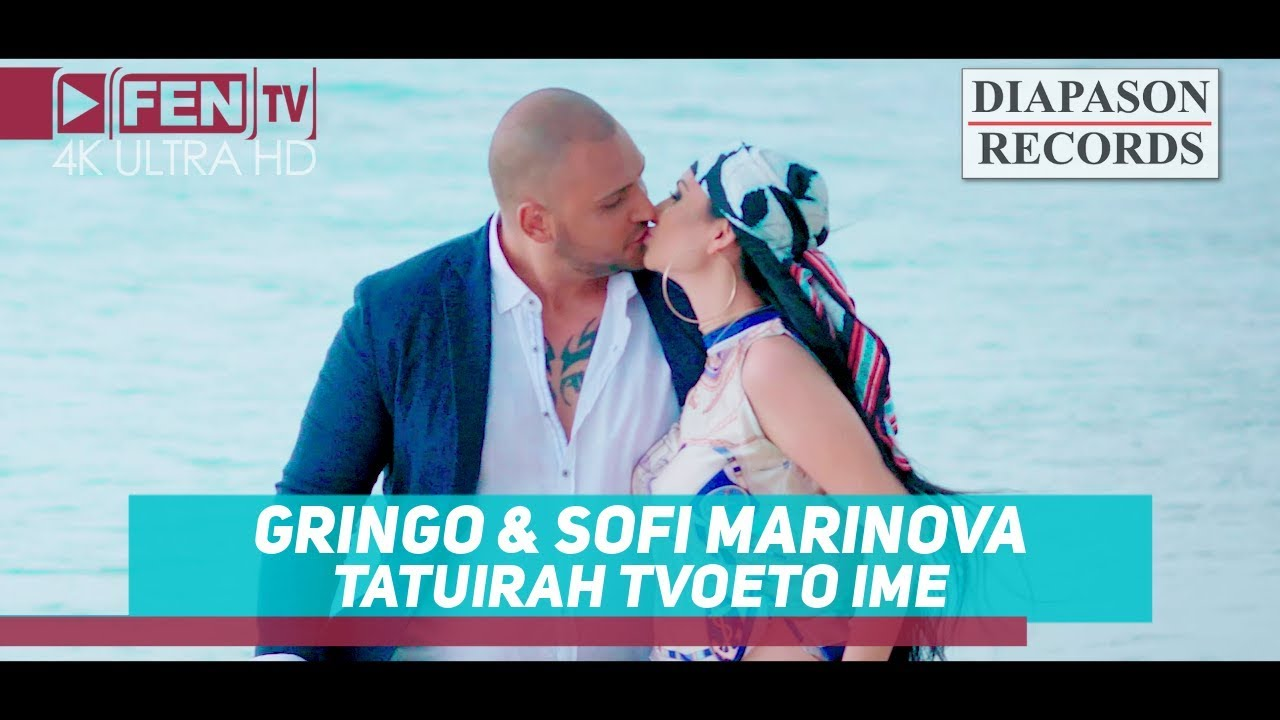 GRINGO & SOFI MARINOVA - Tatuirah tvoeto ime / ГРИНГО & СОФИ МАРИНОВА - ТАТУИРАХ ТВОЕТО ИМЕ
