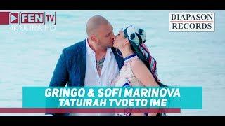 Софи Маринова & Гринго - Татуирах твойто име