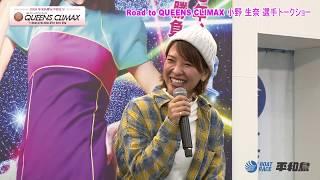 ボートレース平和島 Road to QUEENS CLIMAX・小野生奈選手 トークショー thumbnail
