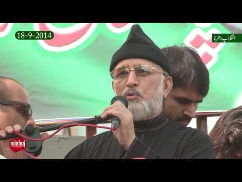 Inqilab in Islamabad (Inqilab Sit-in) [Speech Dr. Muhammad Tahir-ul-Qadri]_08 Sept, 2014