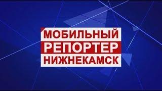 Мобильный репортер - Нижнекамск. Эфир 27.11.2017