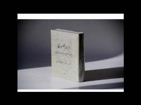 Fereydun Vahman and Abbas Amanat: From Tehran to Akka فریدون وهمن و عباس امانت: از تهران تا عکا