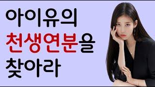 아이유의 천생연분을 찾아라!(사주/궁합/아이돌 남자 스타)