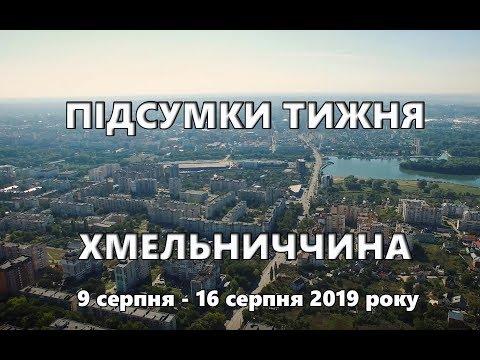 gazeta ye.ua: Поліцейські для громади, справа Революції Гідності та знову про щеплення – підсумки тижня