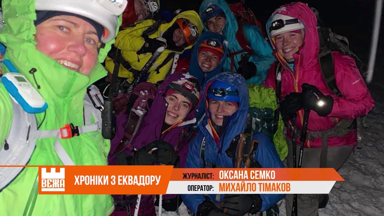 8 відважних українських дівчат підкорили найвищі вулкани Еквадору - YouTube
