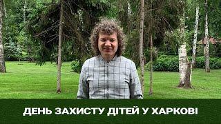 День захисту дітей. Олександр Кварта