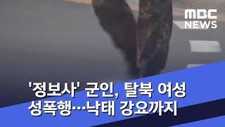 '정보사' 군인, 탈북 여성 성폭행…낙태 강요까지 (2…