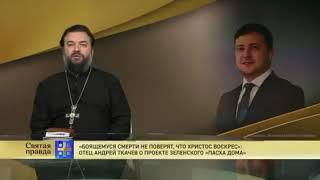 """ЗЕЛЕНСКИЙ ВЫДУМАЛ ПРОЕКТ """"ПАСХА ДОМА"""""""