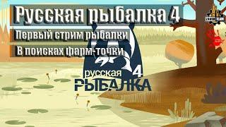 Русская Рыбалка 4   В поисках фарм - точки  