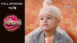 Choti Sarrdaarni - 13th February 2020 - छोटी सरदारनी - Full Episode