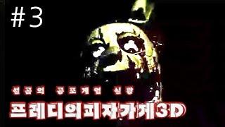 [설곰]공포게임:프레디의피자가게3D #3 실사그래픽 핵갑툭튀공포 무서워ㅠㅠ