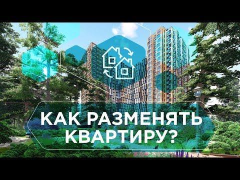 Как разменять приватизированную квартиру