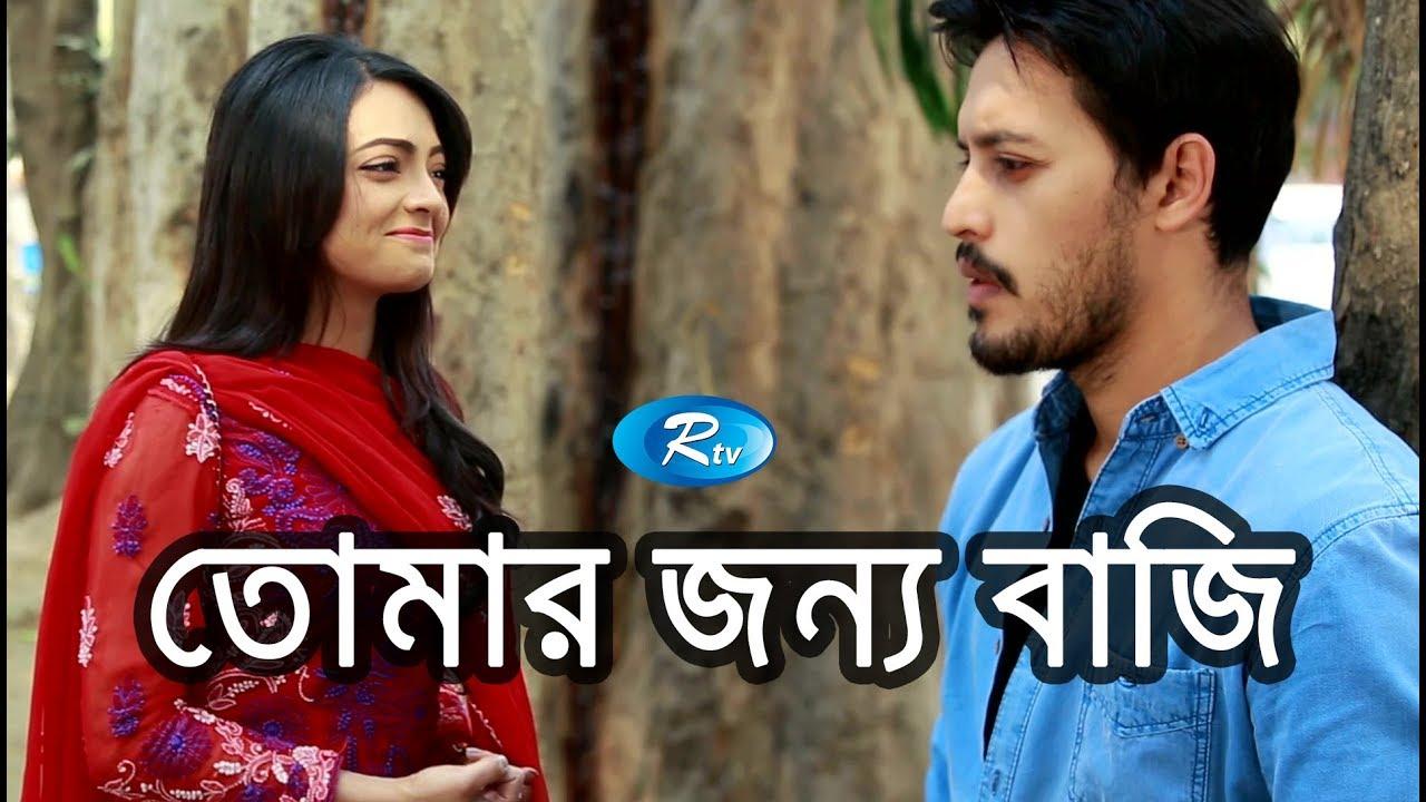 TomarJonno Bazi | তোমার জন্য বাজি | Irfan Sajjad |  Eshana | Rtv Drama Special