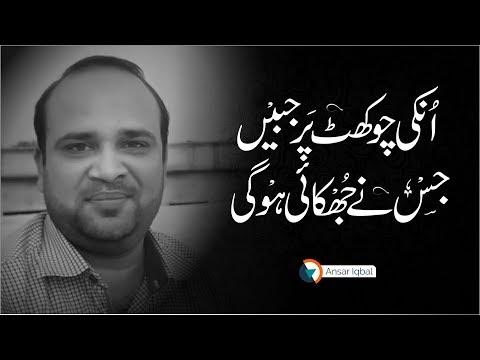 Un Ki Chokhat Per Jabeen Jis Ne Jhukai || Beautiful Urdu Naat || Dr. Israr Ahmed Hashmi
