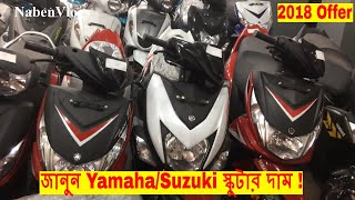 Scooter Shop In Bd | Buy Yamaha/Suzuki/Mahindra Scooter Shop In Dhaka 2018 | NabenVlogs