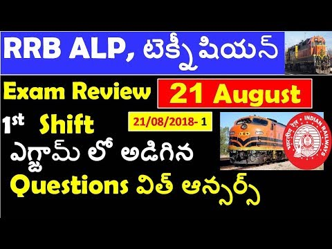 Rrb Alp,Technician Exam 21th august 1st shift  Questions and answers ,Review In Telugu