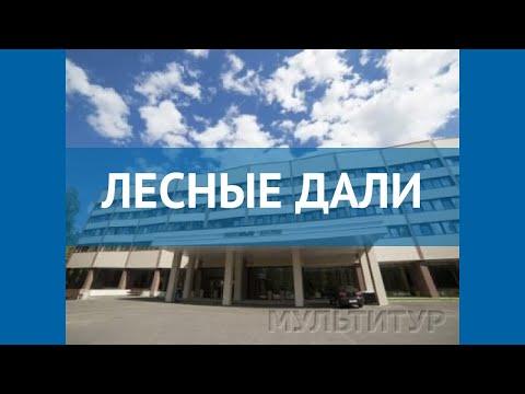ЛЕСНЫЕ ДАЛИ 2* Россия Москва/Подмосковье обзор – отель ЛЕСНЫЕ ДАЛИ 2* Москва/Подмосковье видео обзор