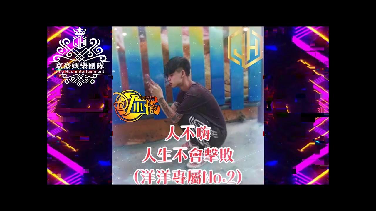 DJ 小慌 - 2021.人不嗨 人生不會擊敗(洋洋專屬No.2)