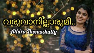 വരുവാനില്ലാരുമീ || Varuvanillarumee.|| Manichithrathazhu || KS Chithra song || Athira Thomaskutty