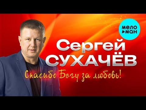 Сергей Сухачёв  -  Спасибо богу, за любовь! (Альбом 2020)