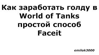 ЗАРАБОТАЙ РЕАЛЬНЫЕ ДЕНЬГИ С ПОМОЩЬЮ WORLD OF TANKS! - PWNWIN