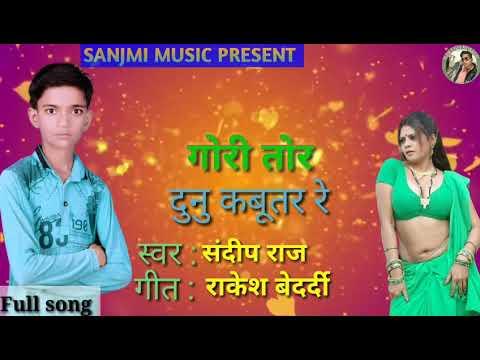 Gori Tor Dunu Kabutar Ree || Sandeep Raj New Bhojpuri Song ||