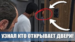 GTA 5 - УЗНАЛИ КТО ОТКРЫЛ ДВЕРИ НА ГРУВ-СТРИТ / ТАЙНА РАСКРЫТА!