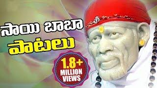Sai Baba Video Songs - Telugu Devotional Songs
