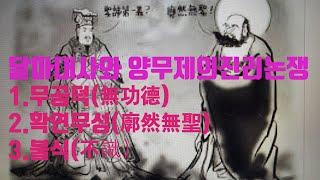 [달마대사의 중국의 선(禪)의 전래] 달마대사와 양무제…