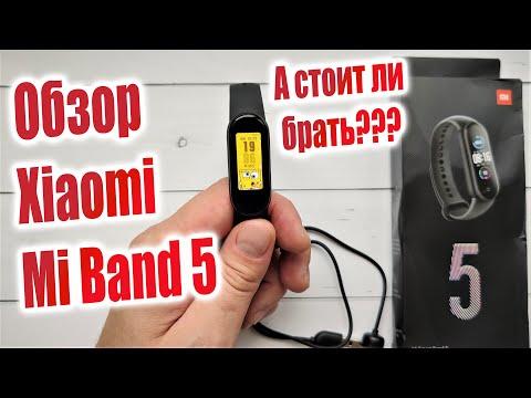 А стоит ли брать Xiaomi Mi Band 5❓⚠️. Обзор фитнес-браслета Mi Smart Band 5💪. Сравнение с Mi Band 4