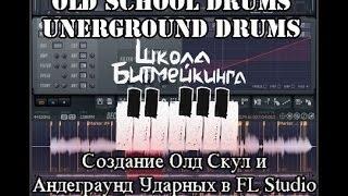 Old School ударные - Как сделать в FL Studio 10 *Школа Битмейкинга*