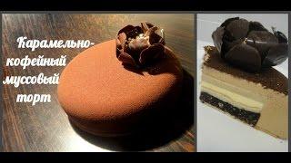Велюр. Вкуснейший карамельно - кофейный торт!