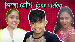 Vigo Boudi last video |  কোপানো বৌদি | Bangla New Funny Video 2019 | pukurpakami
