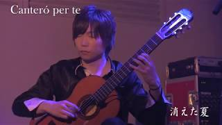 【PV】消えた夏/Canteró per te(カンテロペルテ)