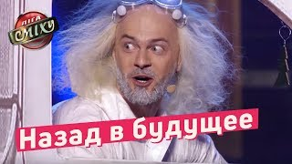 Назад в будущее: Янукович, 95 портал и внук Кличко - Воробушек   Лига Смеха 2018